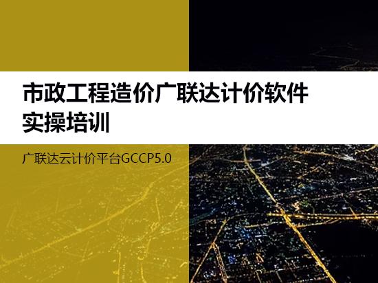 市政工程造价广联达计价软件实操培训(广联达云计价平台GCCP5.0)