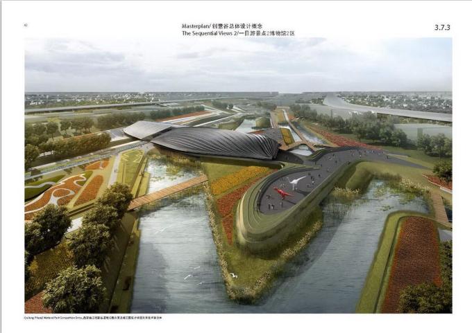 [西安]生态自然湿地公园——奥雅集团