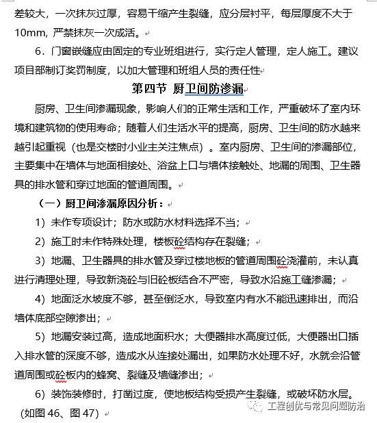 建筑工程质量通病防治手册(图文并茂word版)!_71