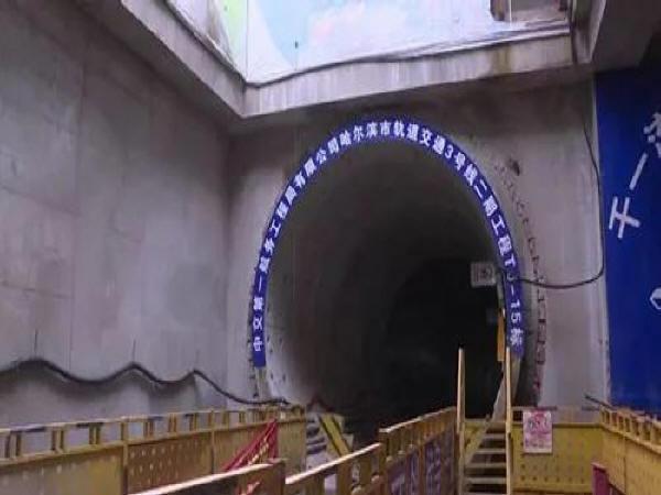 哈尔滨地铁3号线多条隧道贯通