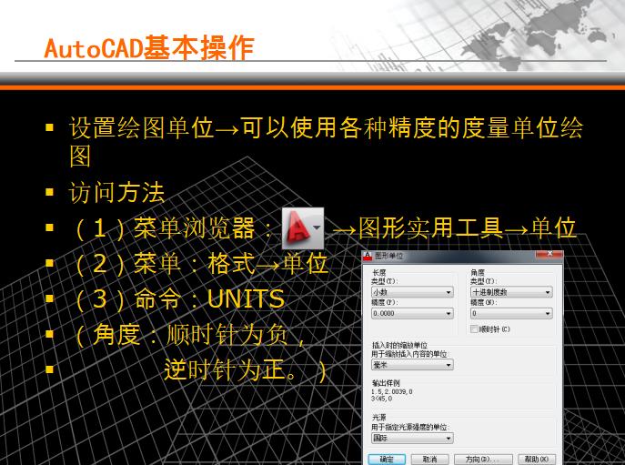 【CAD】建筑CAD基本操作(共33页)_5