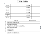 【B类表格】工程竣工报告