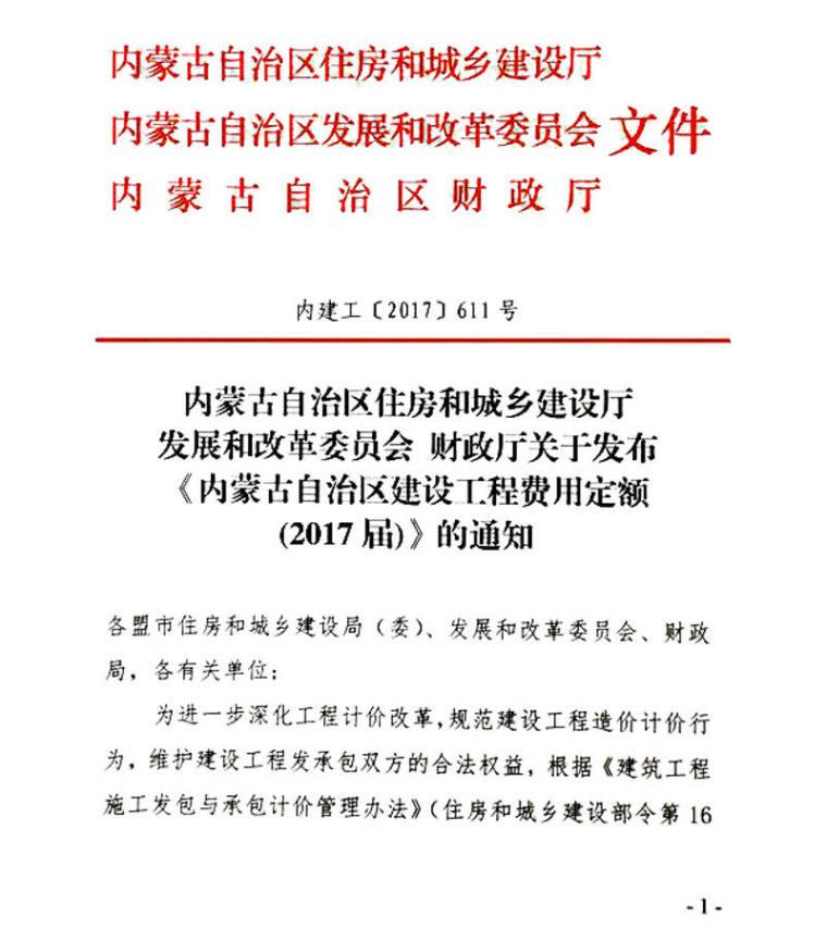 《内蒙古自治区建设工程费用定额 (2017届)》发布通知