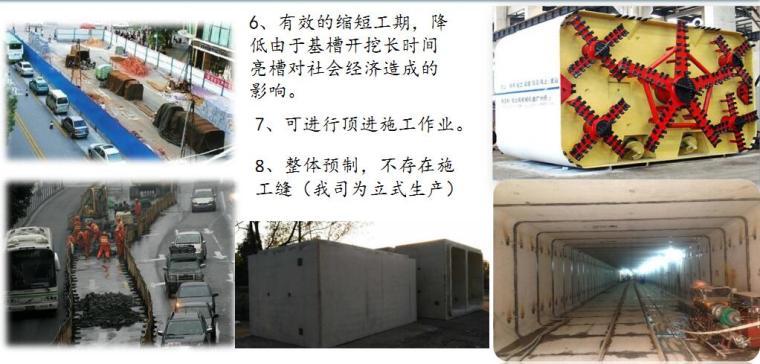 预制管廊技术研究报告及应用案例分析