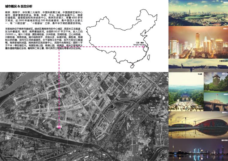 [江苏]地块规划及建筑方案设计说明
