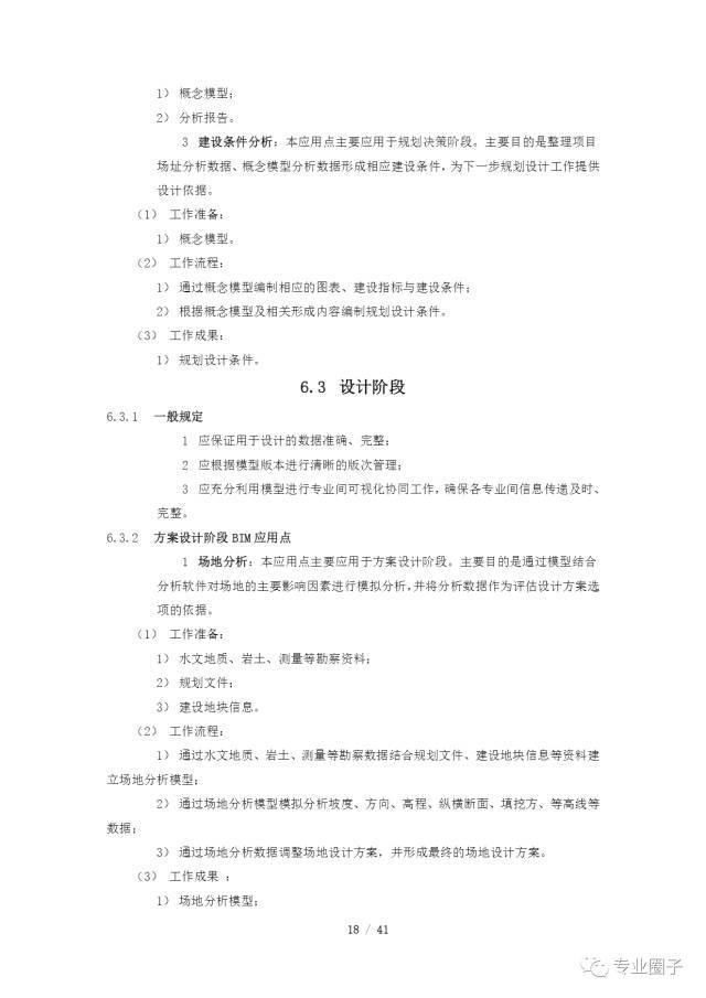 关于征求对成都天府新区直管区BIM应用管理规定意见和建议的通知_23