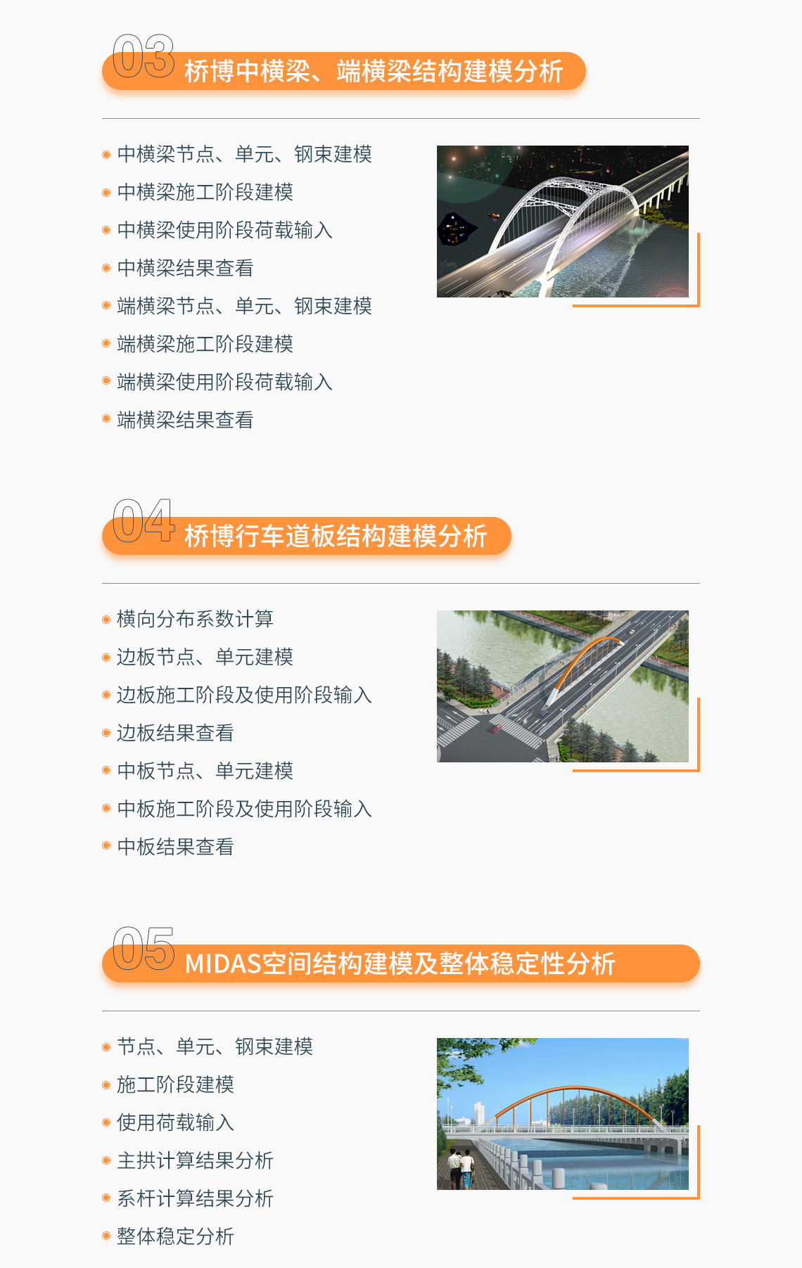 拱桥设计为下承式拱桥设计,对拱桥设计师开拓设计思路,借鉴设计方法非常有帮助;本节主要讲桥博中横梁、端横梁结构建模分析;(四)桥博行车道板结构建模分析;MIDAS建模。