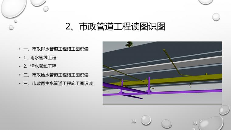 [套餐]市政工程施工技术速成班2018版(道路+桥梁+地下工程)[_7