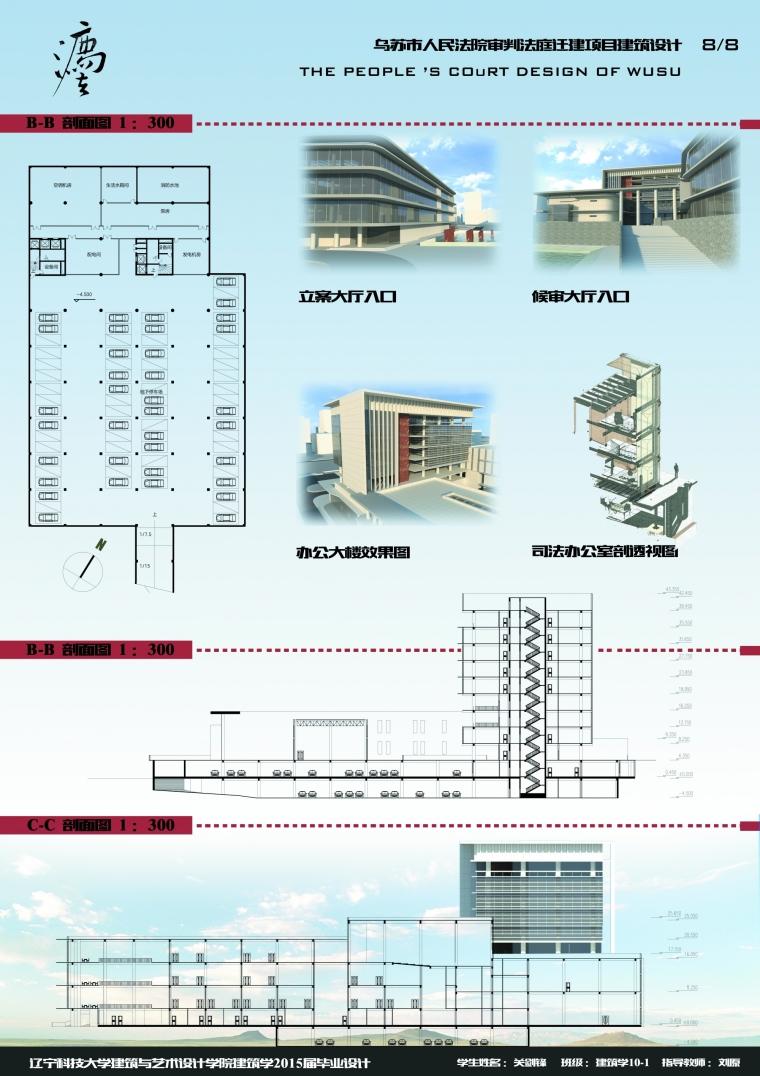 乌苏市人民法院审判法庭迁建项目建筑设计_9