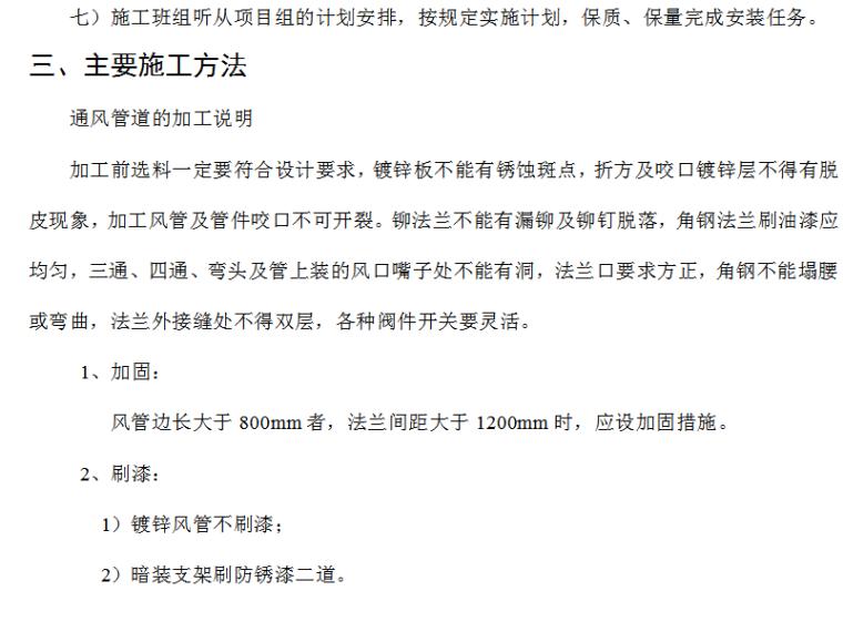 上海西庭室内网球场装修工程空调工程施工组织设计(10页)