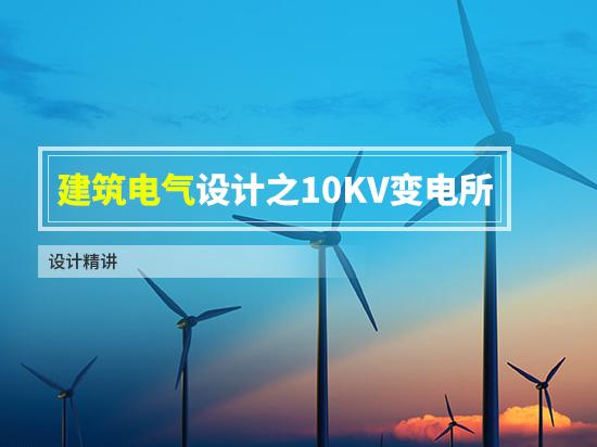 10KV变电所设计精讲(2017版)