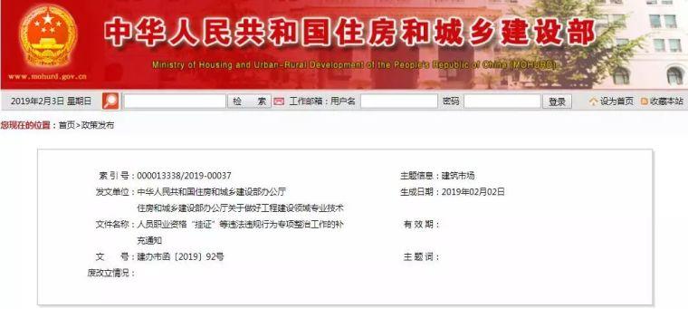 6种社保不符情况不属挂证,自查自纠延长至3月31日_1