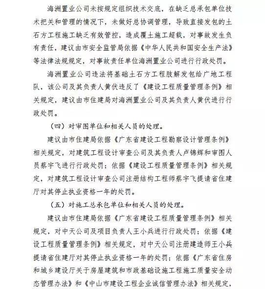 中山地库坍塌事故:设计审图施工监理方4人被停止1年执业资格_19