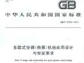 多联式空调(热泵)机组应用设计与安装要求GB 27941-2011