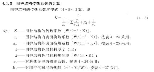 暖通空调设计计算公式、负荷计算与送风量的确定_9