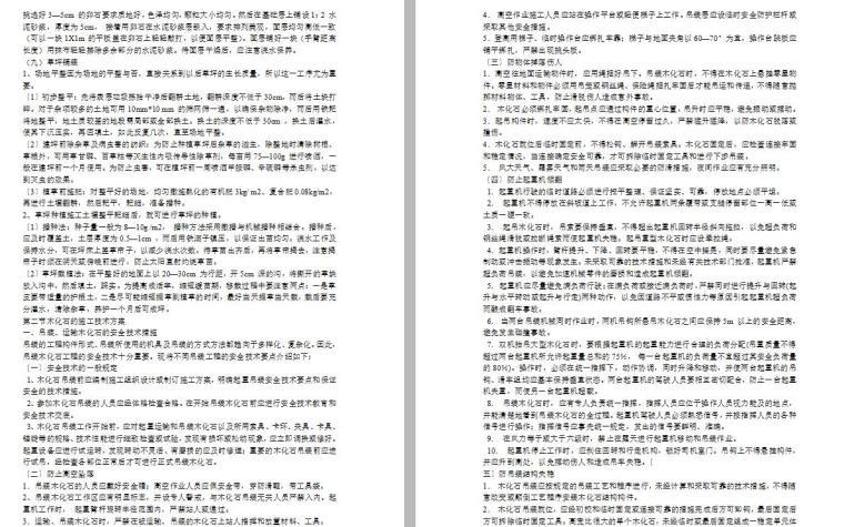 某植物园扩建工程施工组织设计方案(41页)-页面三