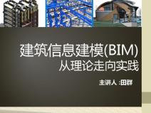 建筑信息建模(BIM)从理论走向实践(107页)