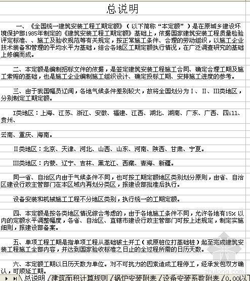 全国统一建筑安装工程工期定额(2000)