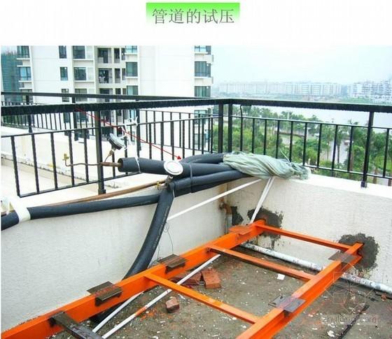 中央空调之多联机组工程设计安装规范