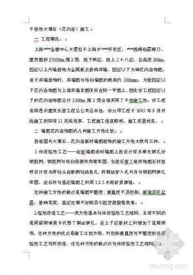 上海某大厦石材干挂资料介绍