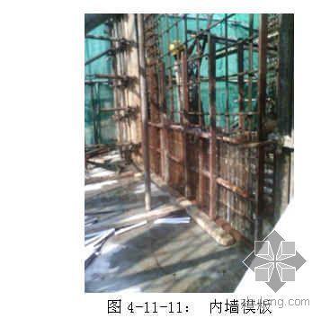 现浇保温免拆模板混凝土墙体施工技术