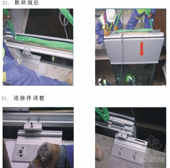[上海]医院科教中心幕墙工程施工组织设计