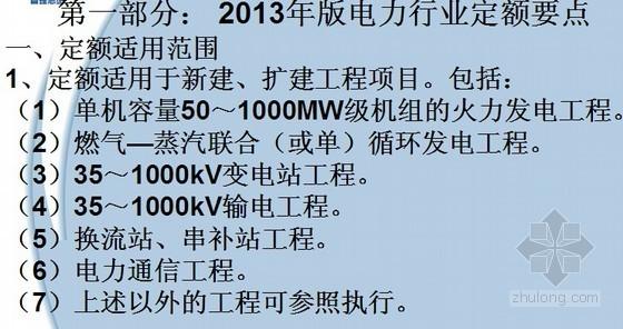 2013年版电力建设工程计价规定宣贯(建筑工程概预算定额)42页