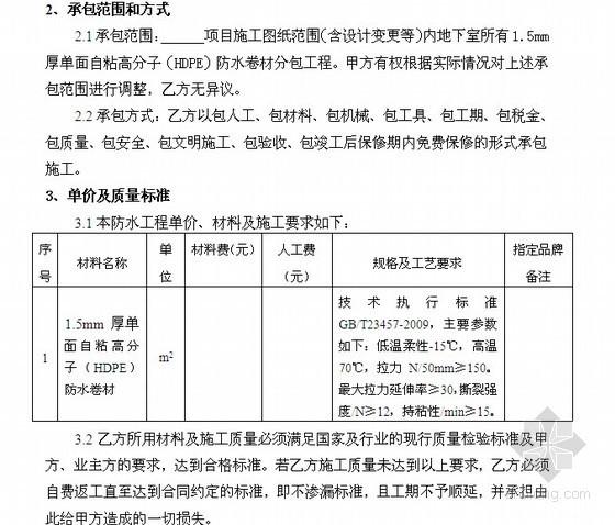 地下室防水工程分包合同(8页)
