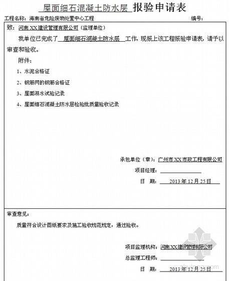 建筑工程监理内业资料全套范例(2013年版)-报验申请表
