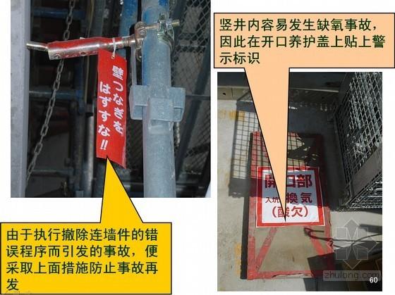日本建设业安全管理现状分析及安全管理经验总结(145页)