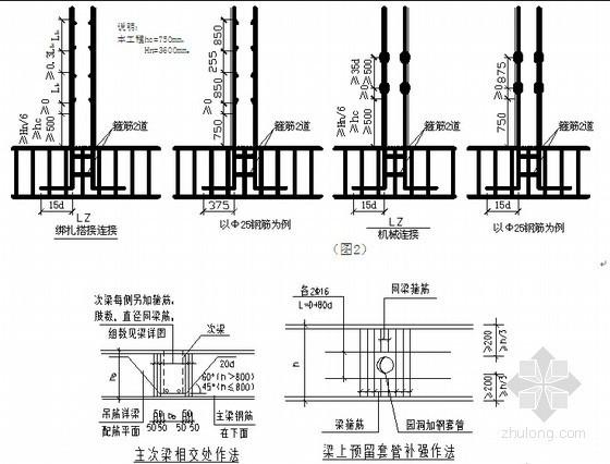 地下室墙柱钢筋绑扎施工技术交底