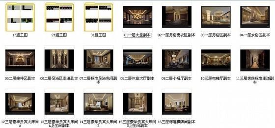 [江苏]气势恢宏旅游休闲花园式酒店附楼室内装修施工图(含效果)资料图纸总缩略图