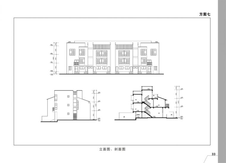 新农村建设农房设计(7个方案,可供参考,实用美观)-33.jpg