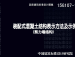 15G107-1_装配式混凝土结构表示方法及示例(剪力墙结构)可下载