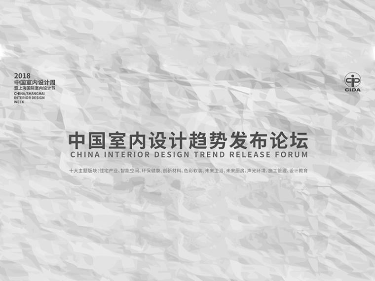 2018中国国际室内设计趋势论坛(下)