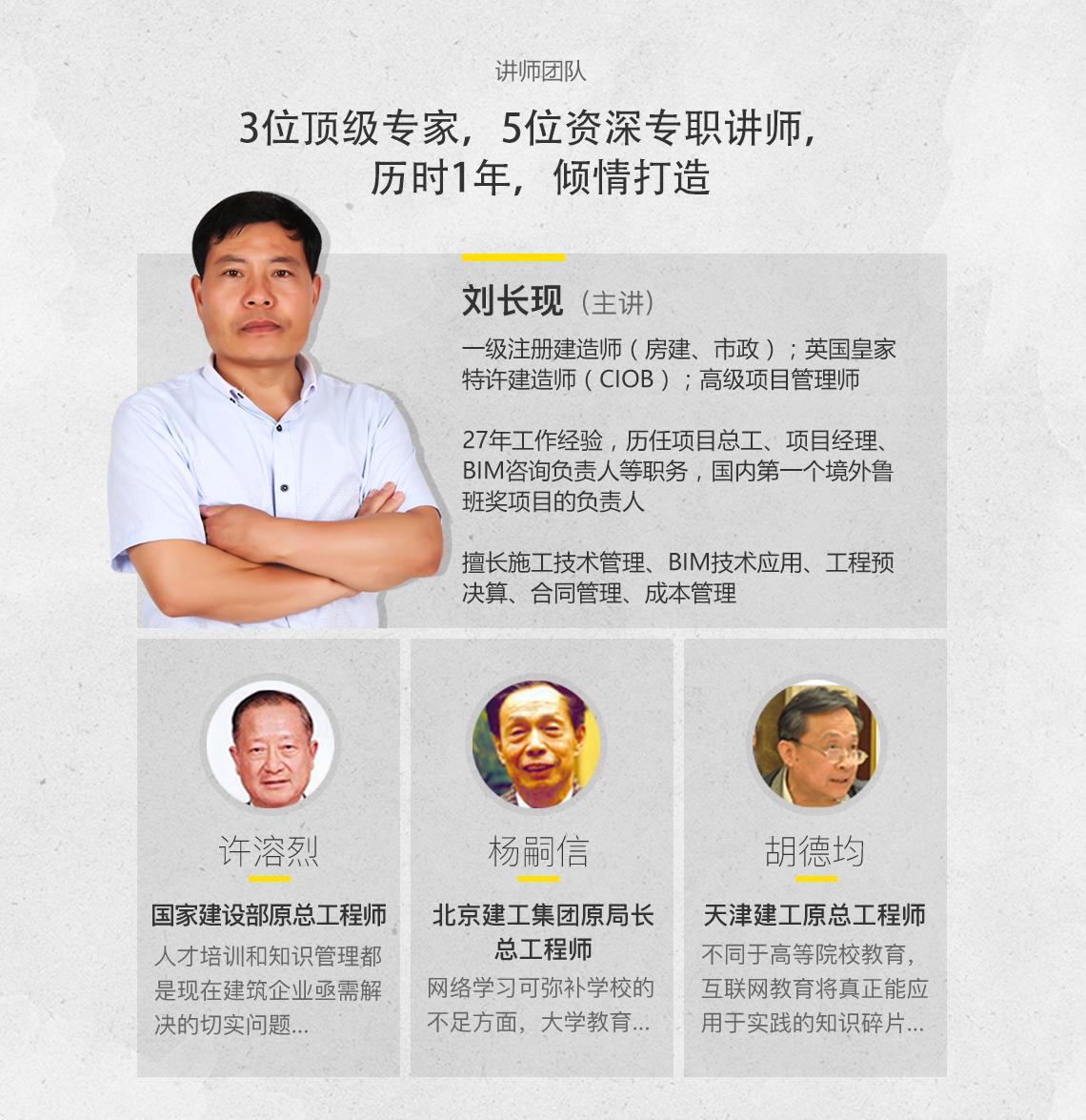 刘长现 英国皇家特许建造师 BIM技术应用 境外鲁班奖项目负责人