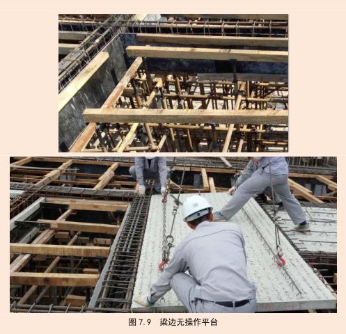 预制叠合板与现浇组合结构质量安全(QC小组)_5