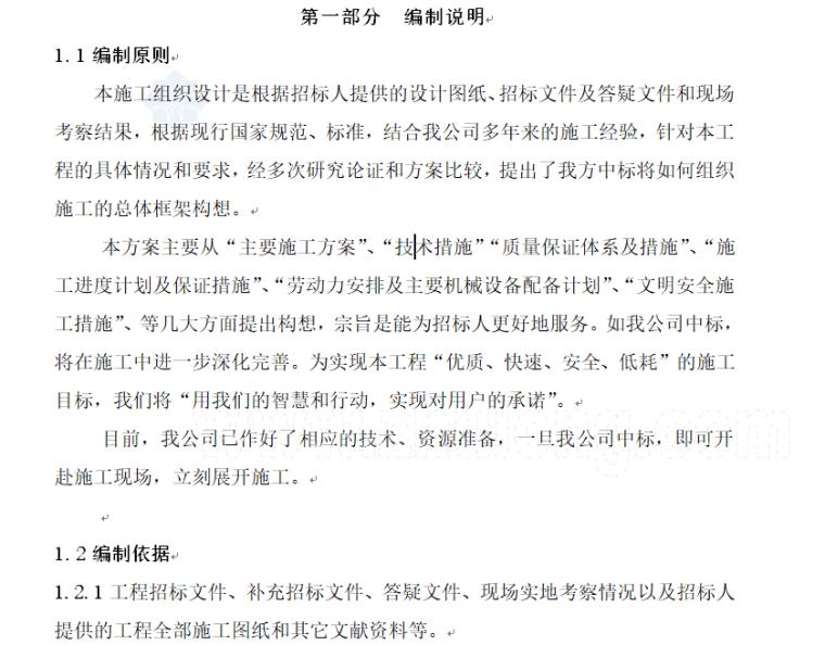 江苏某小区景观工程施工组织设计文本