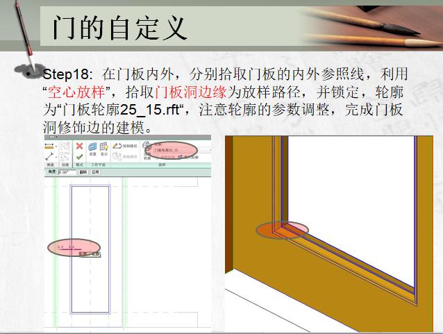 厦大精品讲义-revit教程门的自定义(八)_4