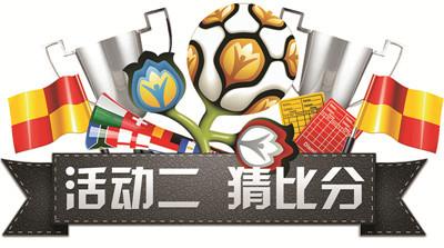 [已结束]消夏盛宴!欧洲杯猜球赢大奖啦!-2jpg_副本.jpg