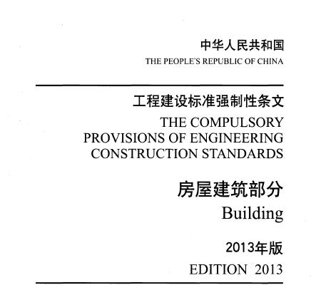 工程建设标准强制性条文下载_工程建设标准强制性条文最新版汇编