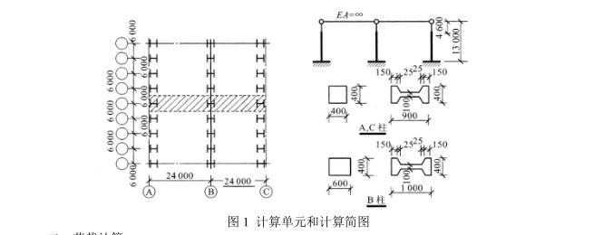 中南大学课程设计之单层工业厂房排架结构设计