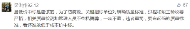 """人民日报:""""最低价中标""""不改,谈什么工匠精神、中国制造!_9"""