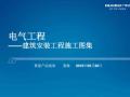 【广联达】安装算量-电气工程教程