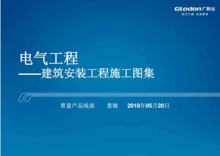 [广联达]安装算量-电气工程教程