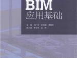 BIM应用基础