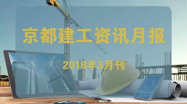 京都建工资讯月报│2018年3月刊