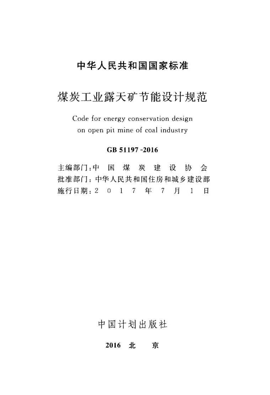 GB51197-2016煤炭工业露天矿节能设计规范附条文