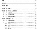 [南京]某211高校暖通工程毕业设计(综合楼项目)