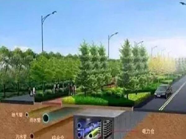 贵州公布城市地下综合管廊实行有偿使用费实施意见